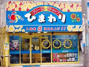 クリーニングショップひまわり 大野南口店