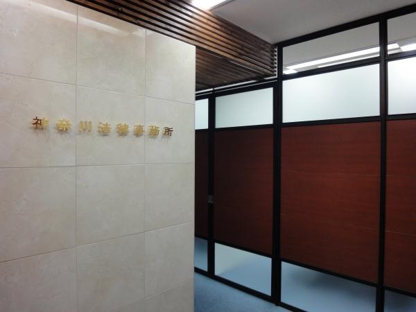神奈川法律事務所