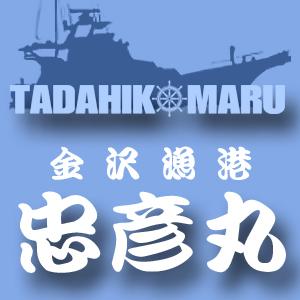 横浜市 金沢八景 忠彦丸 釣船/釣宿/屋形船