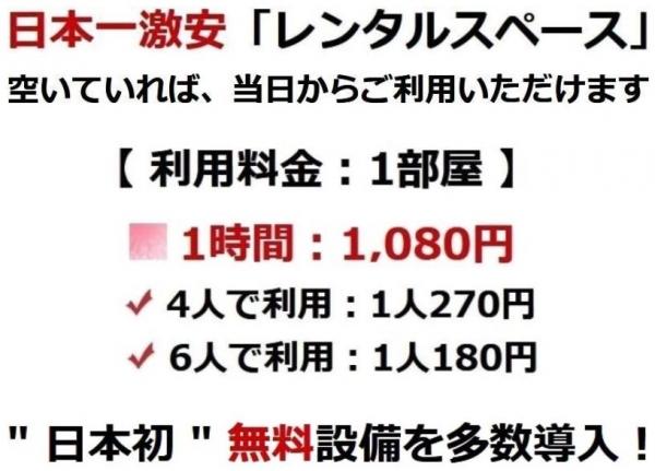 終日1時間1080円 レンタルスペース「ミラクルイン横浜」