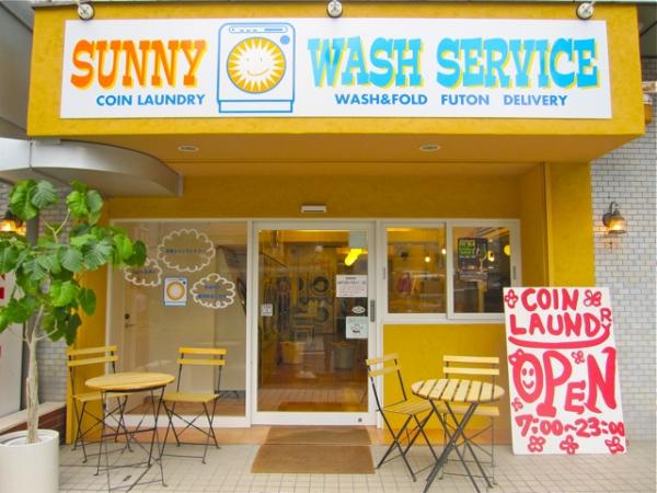 SUNNY WASH SERVICE(山下町店)